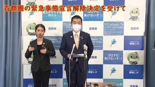 首都圏の緊急事態宣言解除決定を受けて(令和3年3月19日)