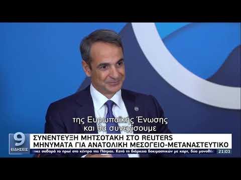 Ο Ερντογάν και οι τουρκικές προκλήσεις ενώπιον της Γ. Σ. του ΟΗΕ από την Ελλάδα | 19/09/2021 | ΕΡΤ