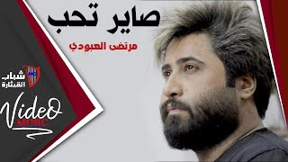 تحميل اغاني مرتضى العبودي - صاير تحب   Mortada Al Abodi - Sayer Tehb   حصريا 2020 MP3