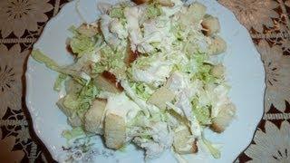 """Смотреть онлайн Как приготовить салат """"Цезарь"""" с курицей"""