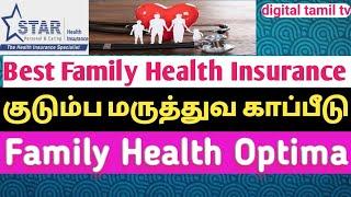 ஸ்டார் குடும்ப மருத்துவ காப்பீடு || Star Health Insurance FHO Tamil