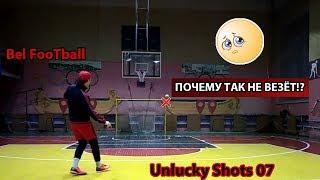 СНОВА НЕ ВЕЗЁТ! Bel FooTball - Unlucky Shots 07