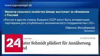 Экономисты ЕС ищут способы обойти антироссийские санкции