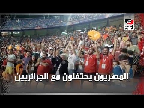 جماهير مصر تحتفل مع الجزائريين