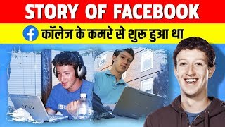 Story of Facebook | Mark Zuckerberg Biography | Founder of Facebook Success Story