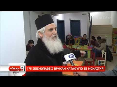 Αλυσίδα στήριξης στην Αλβανία- Συνέντευξη του Αρχιεπ. Αλβανίας στην ΕΡΤ | 04/12/2019 | ΕΡΤ