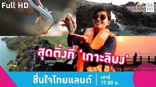 ชื่นใจไทยแลนด์ | สนุกสุดติ่ง 'เกาะลิบง' จ.ตรัง | 16 มี.ค.62 Full EP