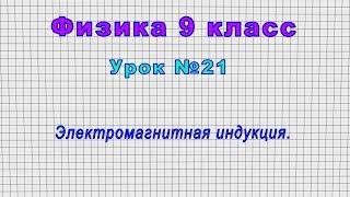 Физика 9 класс Урок 21 - Электромагнитная индукция.
