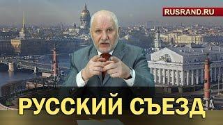 Русский съезд