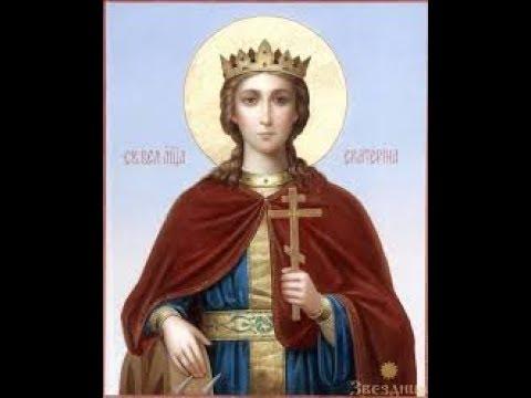Молитва Святой Екатерине о любви и браке