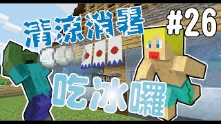 【Minecraft】蘇皮生存系列 #26 奇怪耶??這麼熱 還不吃個雪花冰⛄⛄⛄【當個創世神】