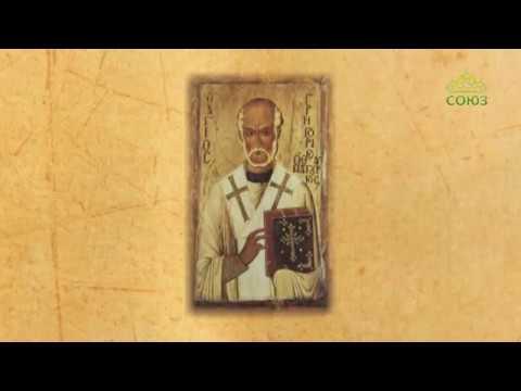 Церковный календарь. 30 ноября 2018. Святитель Григорий чудотворец, епископ Неокесарийский