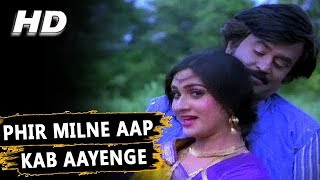 Phir Milne Aap Kab Aayenge | Asha Bhosle, Shabbir Kumar