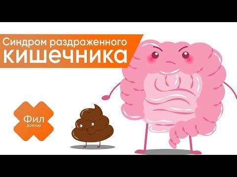 Синдром раздраженного кишечника ЛЕЧЕНИЕ | Как лечить СРК дома | Симптомы СРК | Диета при СРК
