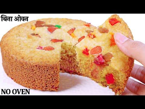 देश में लॉकडाउन,बेकरी शटडाउन तो घर में ही बनाए कम खर्च में,बिना बिगड़े पर्फेक्ट केक,suji cake