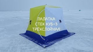 Зимняя палатка-куб стэк куб-3 трехслойная дышащая