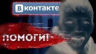 ПЕРЕПИСКА С ПОХИЩЕННЫМ БРАТОМ В ВКОНТАКТЕ - ЛОГОВО СЛЕНДЕРМЕНА | Страхи Шоу #48