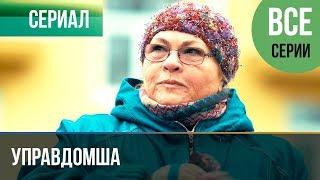 ▶️ Управдомша Все серии - Мелодрама 2019 | Русские мелодрамы
