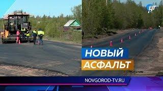 Завершена укладка асфальта на участке ремонта дороги Любытино – Неболчи – Бокситогорск