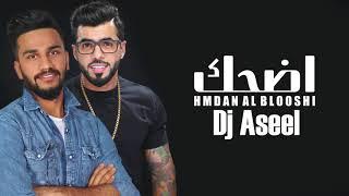 تحميل اغاني ريمكس اضحك - حمدان البلوشي ( DJ ASEEL ) MP3