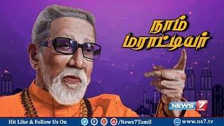 நாம் மராட்டியர் - பால் தாக்கரே வரலாறு | Bal Thackeray story | News7 Tamil
