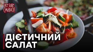 Овощной салат с семечками подсолнуха. Семейные рецепты