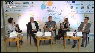 Відеозапис з III Форуму місцевого розвитку (м. Трускавець). Дискусійна панель