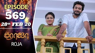 ROJA Serial | Episode 569 | 28th Feb 2020 | Priyanka | SibbuSuryan | SunTV Serial |Saregama TVShows