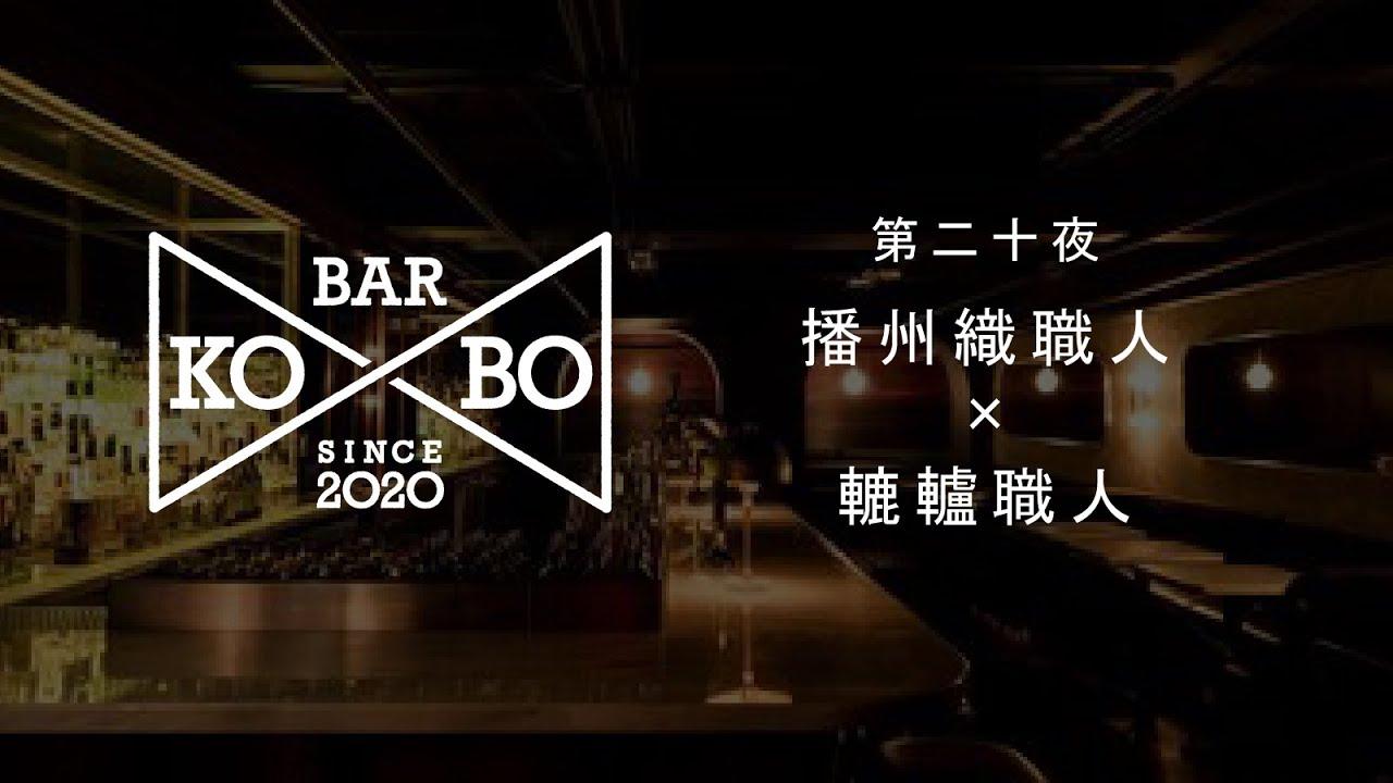 【Bar KO-BO 第二十夜】播州織職人×轆轤職人