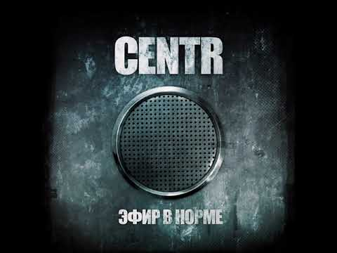 CENTR - Будни (feat. Принцип, TAHDEM Foundation, 5ПЛЮХ, Стриж)