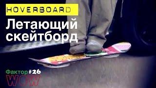 "Фактор WOW №26 ""Летающий скейтборд"" [HoverBoard]"