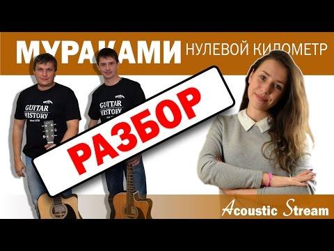 Мураками - Нулевой километр / Разбор на гитаре / Аккорды и бой / Acoustic Stream