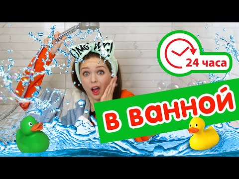 24 ЧАСА В ВАННОЙ ЧЕЛЛЕНДЖ! 24 HOUR CHALLENGE OVERNIGHT IN MY BATHROOM 🐞 Afinka