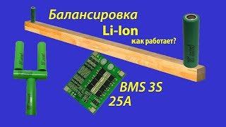 Схема балансира для литиевого аккумулятора