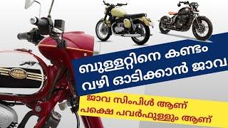 🔥Jawa Motorcycle 2018 Launched | ജാവ തിരുമ്പി വന്തിട്ടേന്ന് സൊല്ല് | Price And Features Malayalam