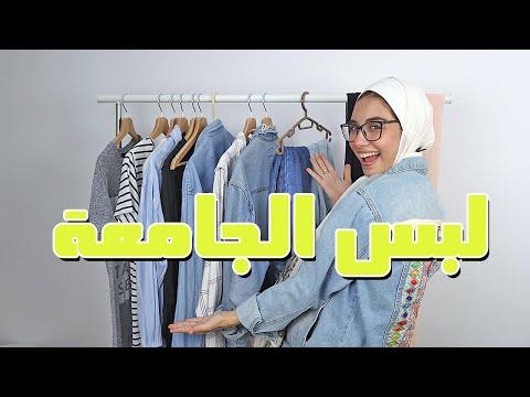 أفكار سهله و بسيطه لأساسيات لبس الجامعه