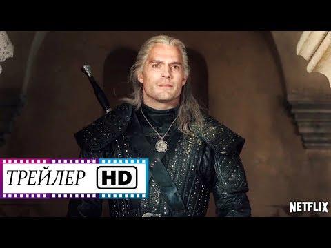 Ведьмак (1-й сезон)- Русский трейлер HD #2 (Дубляж) | Сериал | Генри Кавилл | (2019)