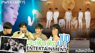 [Part 1] จะเป็นติ่ง JYP Entertainment EP.45 | GOT7 #หนังหน้าโรงxGOT7