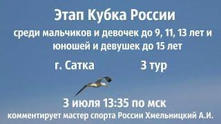 Этап Кубка России (г.Сатка) среди детей+Высшая лига среди мужчин и женщин
