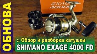 Exage 4000 rc катушка shimano
