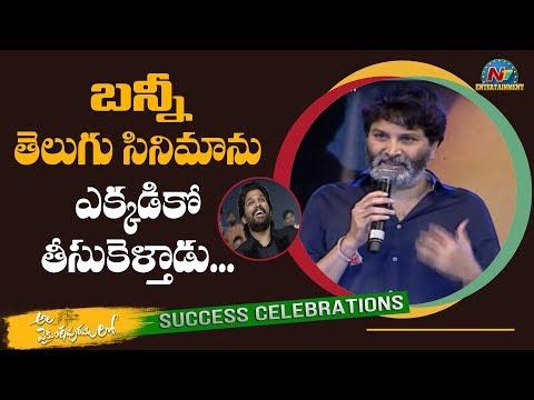 Trivikram Best Speech About Ala Vaikunthapurramuloo Team | NTV Entertainment