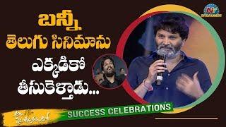 Trivikram Best Speech About Ala Vaikunthapurramuloo Team   NTV Entertainment