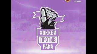 """""""Хоккей против рака"""": Поучаствуй в аукционе!"""