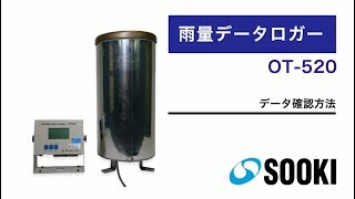 雨量計データロガー OT-520 データ確認方法
