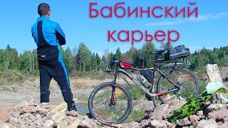 Бабинский карьер (на велосипеде)