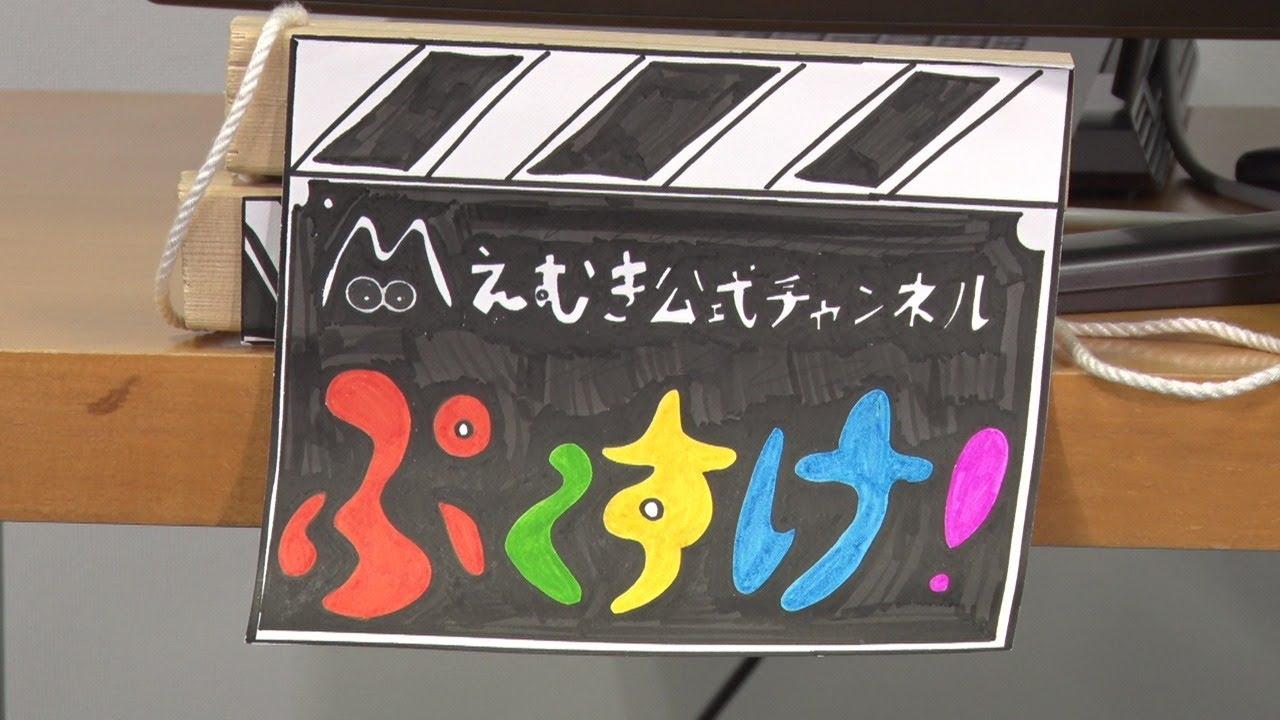 生ぷくすけ_MCはっぴちゃん2021年1月