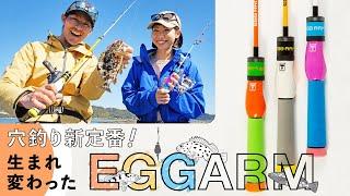 【EGGシリーズ】New EGG ARM解説