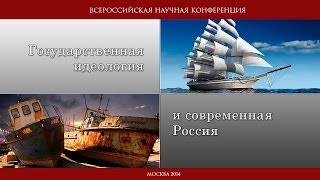 Государственная идеология как фактор национального суверенитета