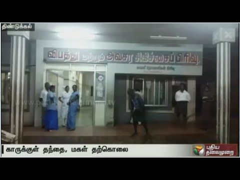 Father-daughter-commit-suicide-using-lethal-injection-in-Dindigul