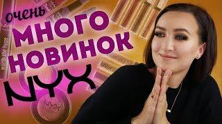 ОЧЕНЬ МНОГО НОВЫХ РЕЛИЗОВ NYX - 🔥и 💩+ свотчи 14 помад на губах!!!